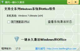 windows7激活工具旗舰版 v17.0 电脑版