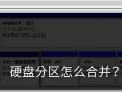 Win7如何将两个硬盘合并一个分区?win7系统硬盘合并的教程