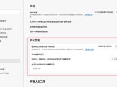 Edge浏览器标签页开启休眠功能该如何设置?Edge浏览器睡眠标签页开启教程
