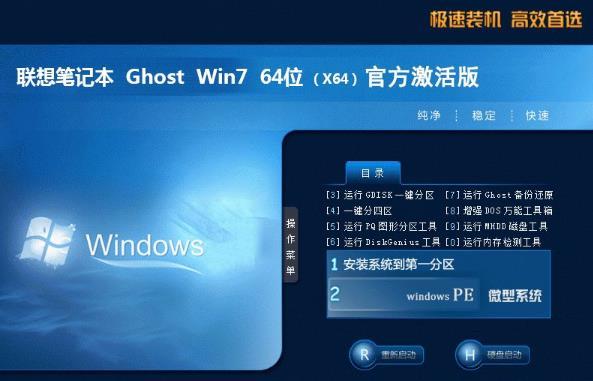华硕笔记本ghost win7 sp1 64位