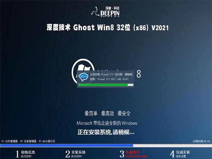 深度技术ghost win8.1