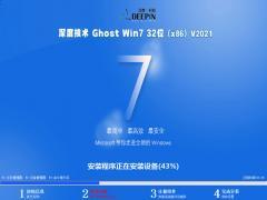 深度技术ghost win7 sp1 32位旗舰升级版v2021.08