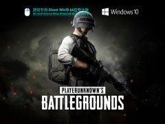游戏专用Windows10 64位豪华中文版 V2021.08