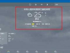 Win10系统该如何将本地天气显示在桌面上?win10天气设置教程