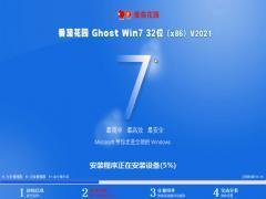雨林木风ghost win7 sp1 32位稳定标准版v2021.08