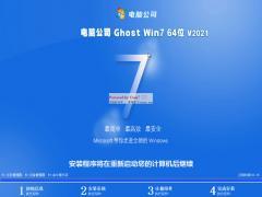 电脑公司ghost win7 sp1 64位纯净家庭版v2021.08