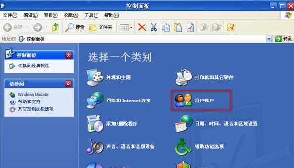 XP系统取消开机密码的教程