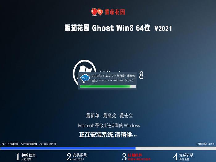 番茄花园ghost win8.1