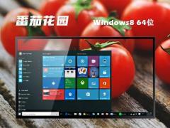 番茄花园ghost win8.1 64位中文正式版v2021.09