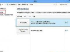 Win8.1切换窗口输入法自动切换到英文该怎么办?