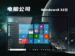 电脑公司ghost win8.1 32位旗舰官方版v2021.08