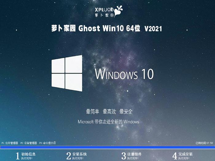 萝卜家园ghost win10 64位安全装机版v2021.08