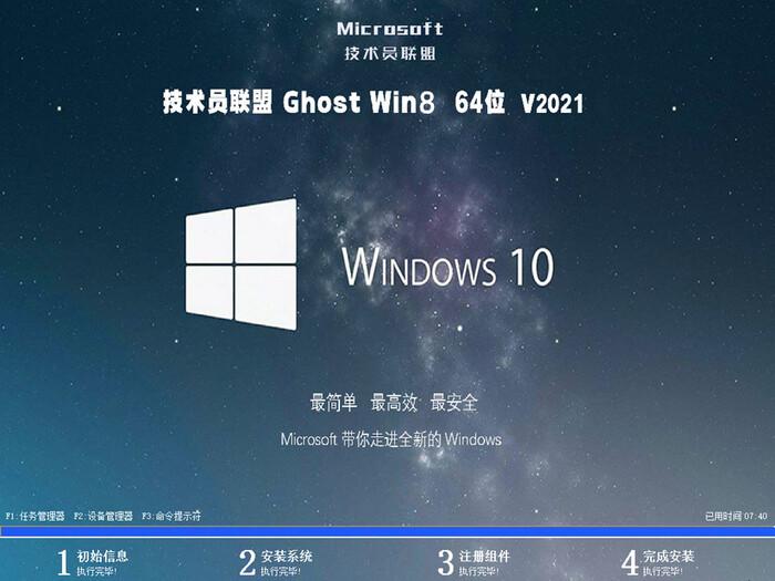 技术员联盟ghost win8.1 64位稳定安装版v2021.08