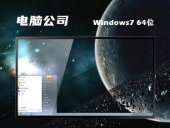 电脑公司ghost win7 sp1 64位企业标准版v2021.08