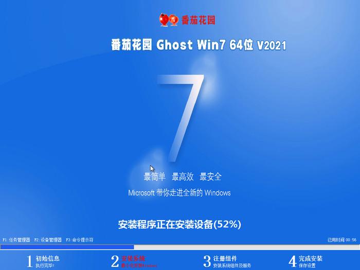 番茄花园ghost win7 sp1 32位