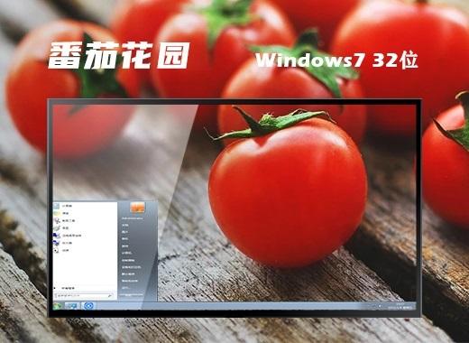 番茄花园ghost win7 sp1 32位官方最新版v2021.09