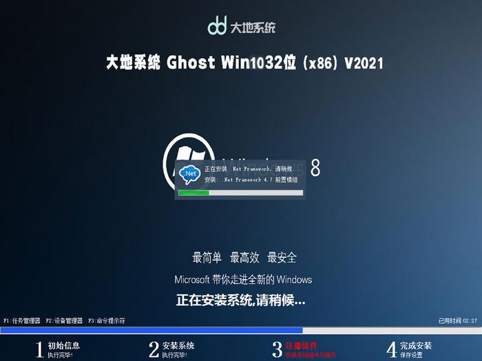大地ghost win10 32位官方稳定版v2021.09
