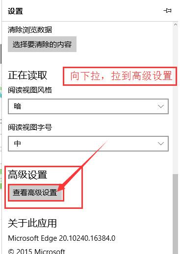 Edge浏览器主页设置方法
