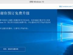 Win8在进行win10系统升级的时候出现错误8007045D怎么解决?