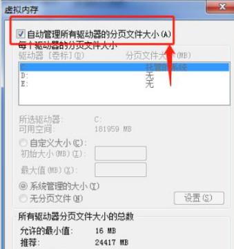 win7更改缓存空间方法