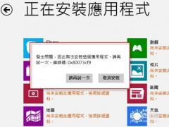 Win8系统提示错误代码0x80073cf9该怎么办?