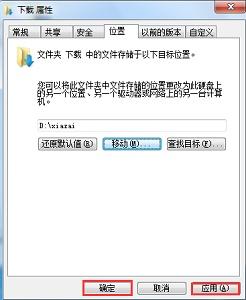 win7修改保存内容地址