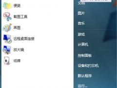 Win7怎么修改新内容的保存地址?win7新内容保存详细教程