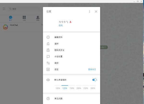 彩聊(hotchat) v2.3.6 免费版