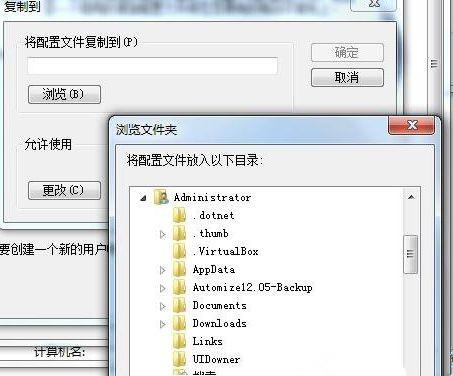 Win7恢复默认文件配置的方法