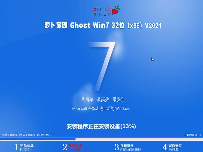 新萝卜家园ghost win7