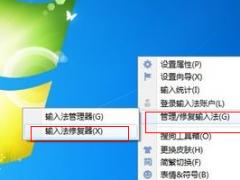 搜狗输入法打不出中文只能打英文怎么办?搜狗输入法切换中文的方法