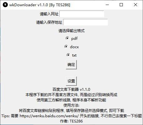 wkDownloader