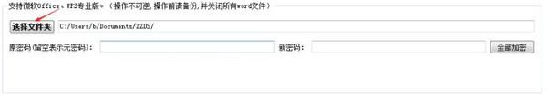 Word文件批量加密工具