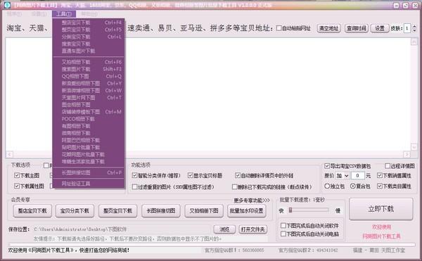 网商图片下载工具