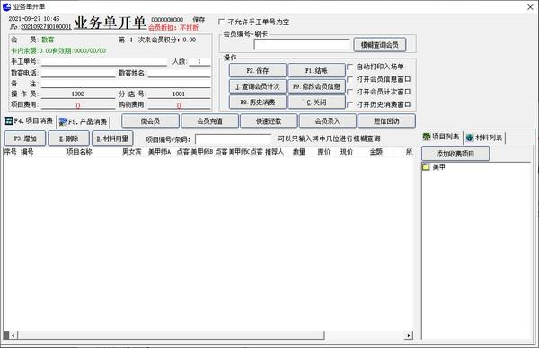 飞跃美甲管理软件
