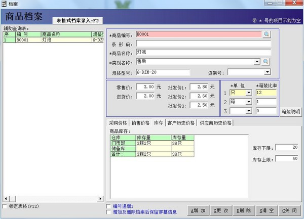 大洋销售管理系统