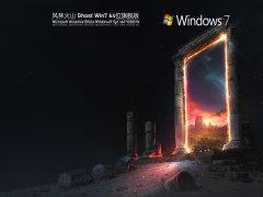风林火山 Ghost Win7 64位 旗舰版 V2021.10