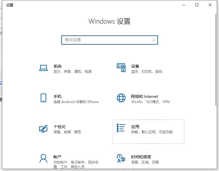 win10系统软件卸载方法