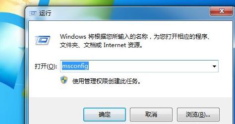win7软件自启动设置