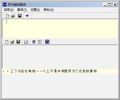 灵巧辅助翻译
