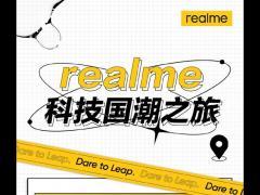 realme联合中国潮牌打造新机将于今天官宣