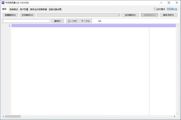 千讯网页器